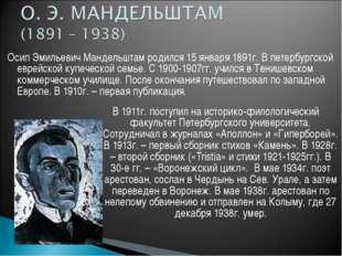 Осип Эмильевич Мандельштам родился 15 января 1891г. В петербургской еврейской