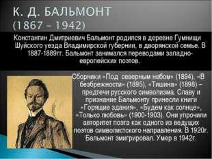 Константин Дмитриевич Бальмонт родился в деревне Гумнищи Шуйского уезда Влади