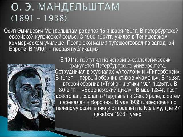 Осип Эмильевич Мандельштам родился 15 января 1891г. В петербургской еврейской...