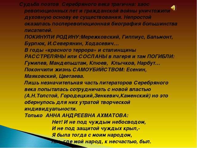 Судьба поэтов Серебряного века трагична: хаос революционных лет и гражданской...