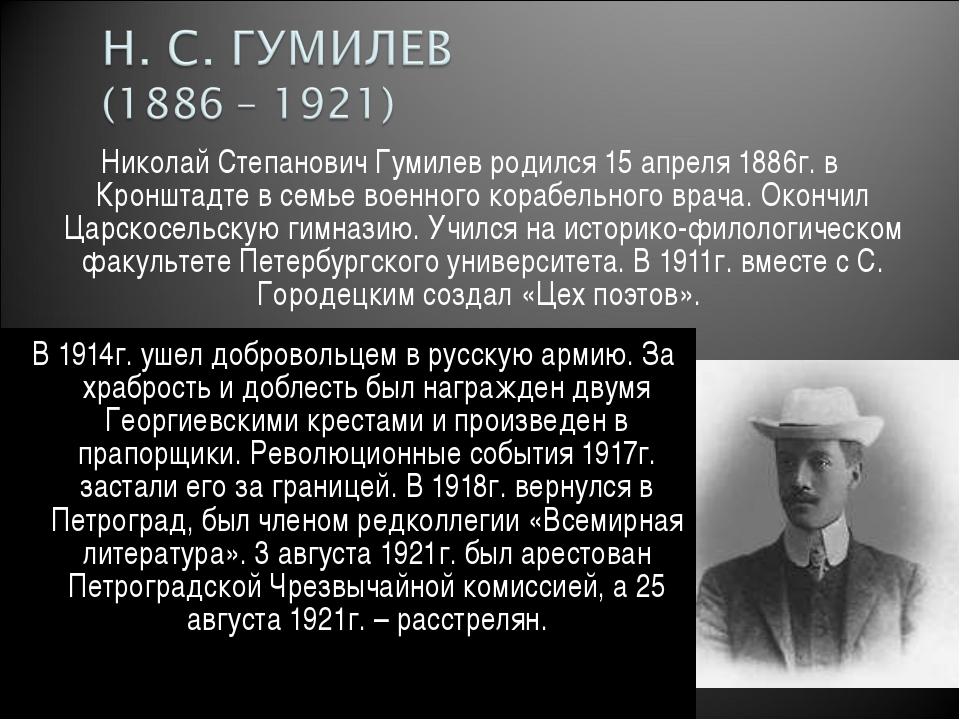 Николай Степанович Гумилев родился 15 апреля 1886г. в Кронштадте в семье воен...