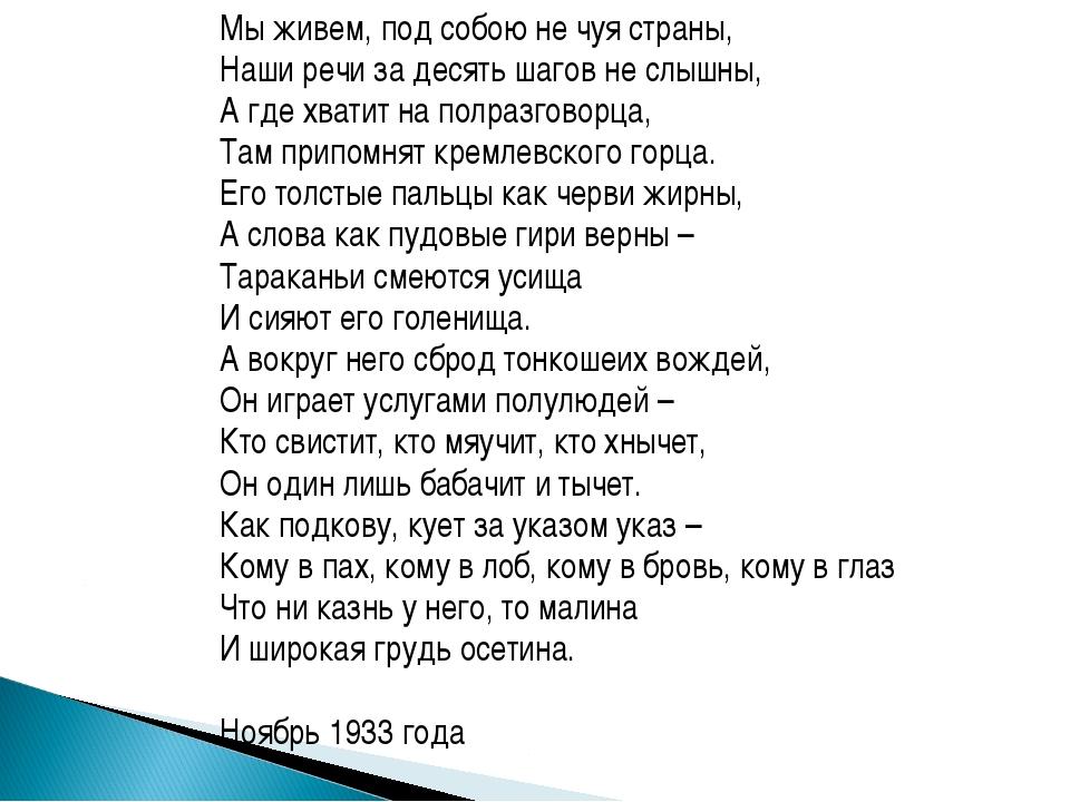 Стих мы живем под собою не