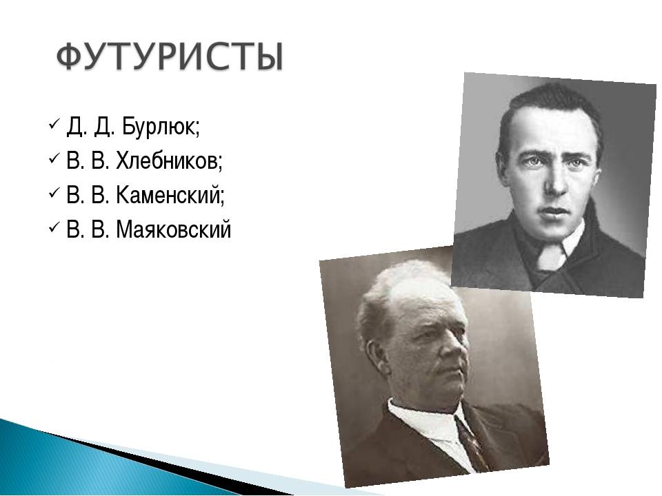 Д. Д. Бурлюк; В. В. Хлебников; В. В. Каменский; В. В. Маяковский