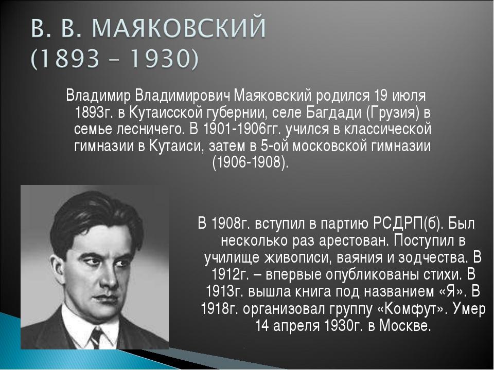 Владимир Владимирович Маяковский родился 19 июля 1893г. в Кутаисской губернии...