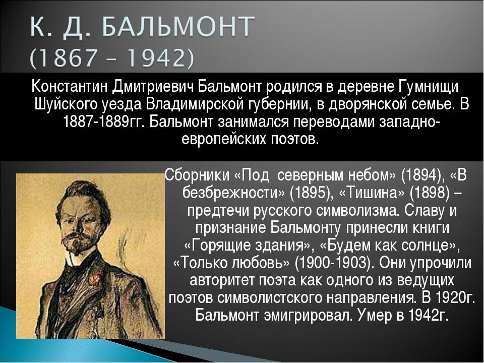 Константин Дмитриевич Бальмонт родился в деревне Гумнищи Шуйского уезда Влади...
