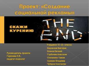 Руководитель проекта: Горячева Н.В., педагог-психолог Учащиеся 10 «А» класса: