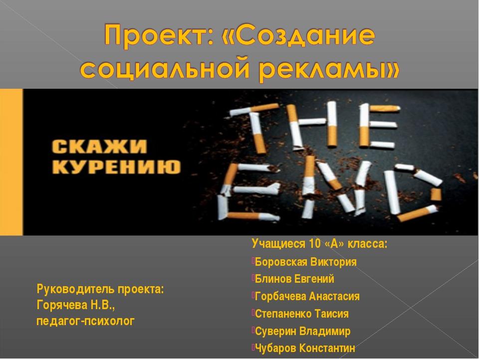 Руководитель проекта: Горячева Н.В., педагог-психолог Учащиеся 10 «А» класса:...
