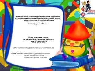 муниципальное казенное образовательное учреждение «Старосельская основная об
