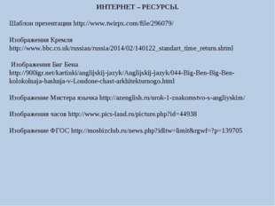 ИНТЕРНЕТ – РЕСУРСЫ. Шаблон презентации http://www.twirpx.com/file/296079/ Изо