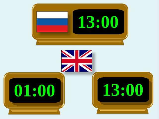 13:00 01:00 13:00