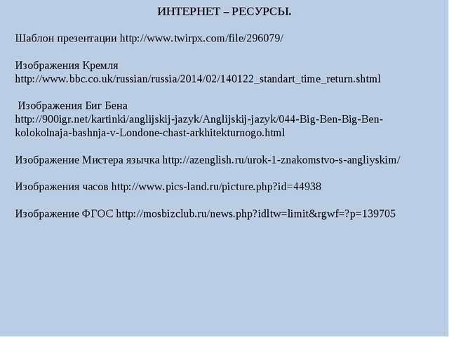 ИНТЕРНЕТ – РЕСУРСЫ. Шаблон презентации http://www.twirpx.com/file/296079/ Изо...