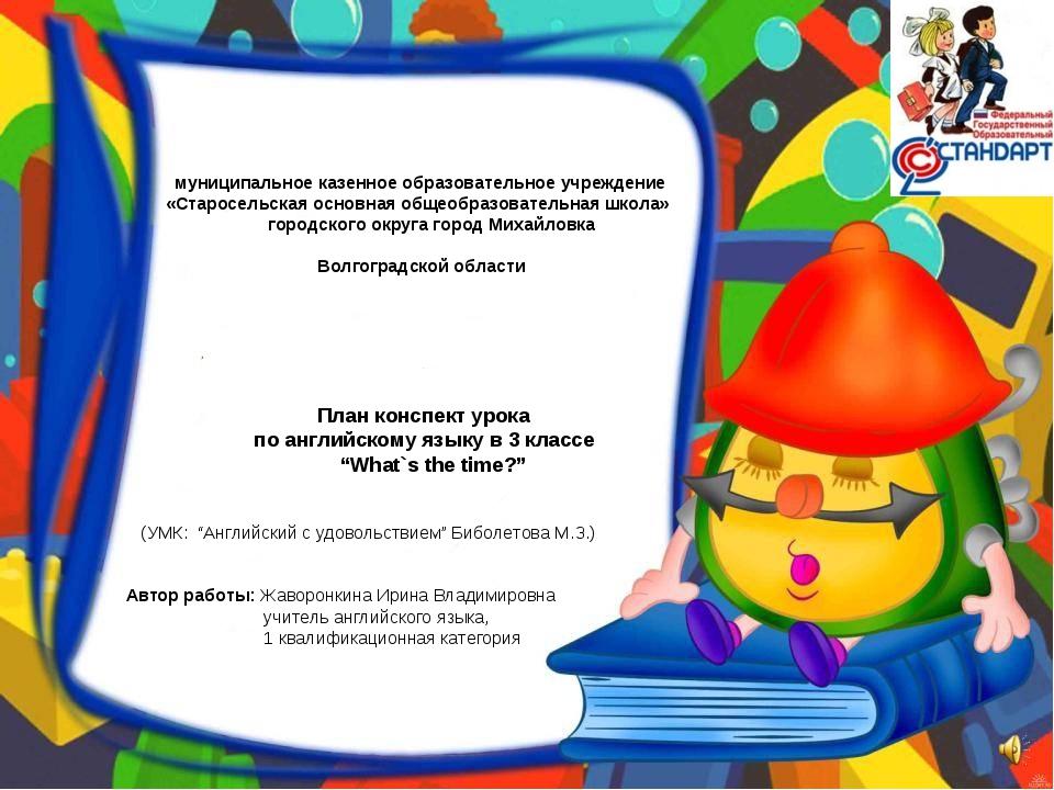 муниципальное казенное образовательное учреждение «Старосельская основная об...