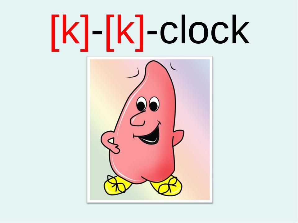 [k]-[k]-clock