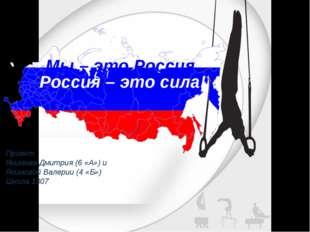 Проект Якимова Дмитрия (6 «А») и Якимовой Валерии (4 «Б») Школа 1307 Мы – это