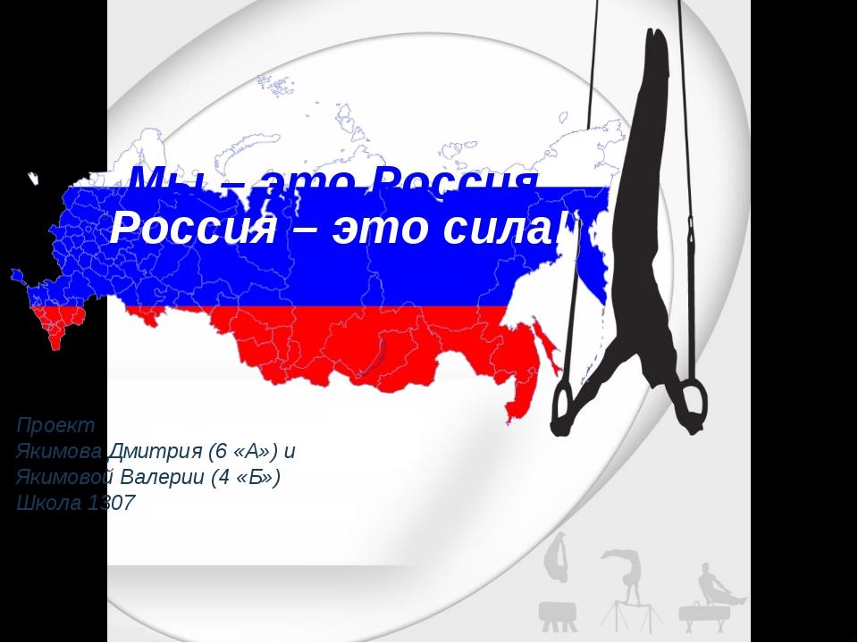 Проект Якимова Дмитрия (6 «А») и Якимовой Валерии (4 «Б») Школа 1307 Мы – это...