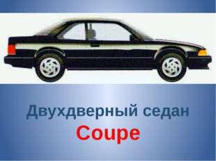 Двухдверный седан Coupe