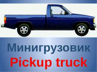 Минигрузовик Pickup truck