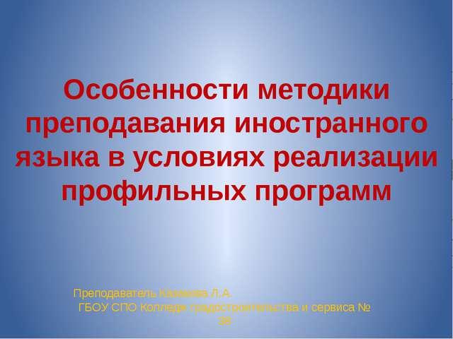 Особенности методики преподавания иностранного языка в условиях реализации пр...
