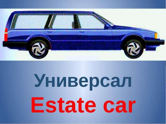 Универсал Estate car
