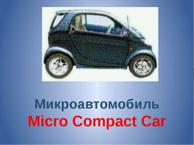 Микроавтомобиль Micro Compact Car