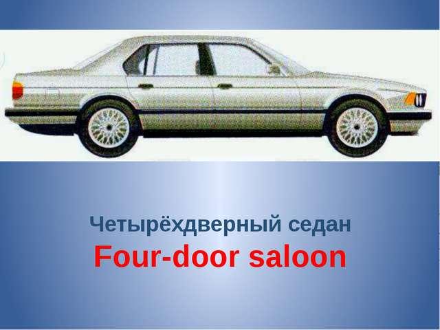Четырёхдверный седан Four-door saloon