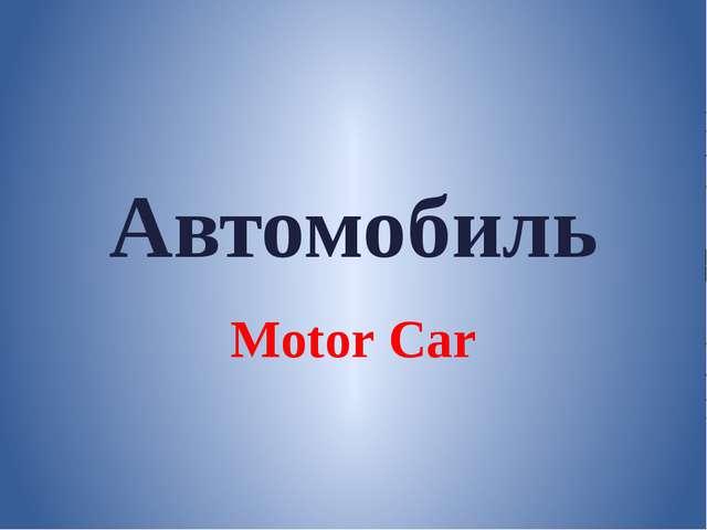Автомобиль Motor Car
