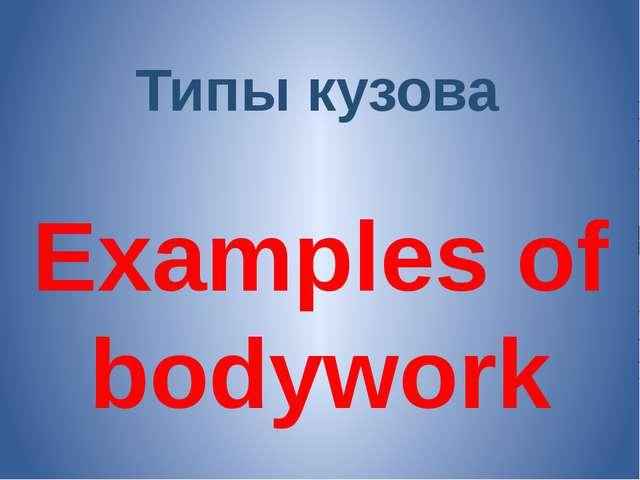 Типы кузова Examples of bodywork