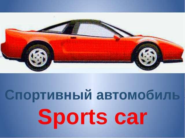 Спортивный автомобиль Sports car
