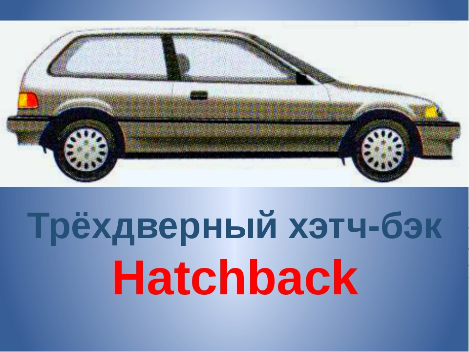 Трёхдверный хэтч-бэк Hatchback