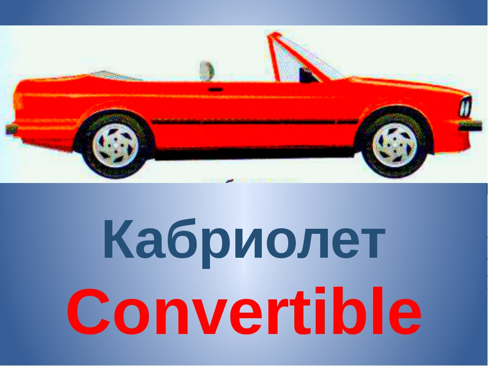 Кабриолет Convertible