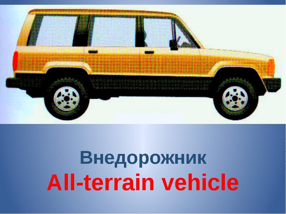 Внедорожник All-terrain vehicle