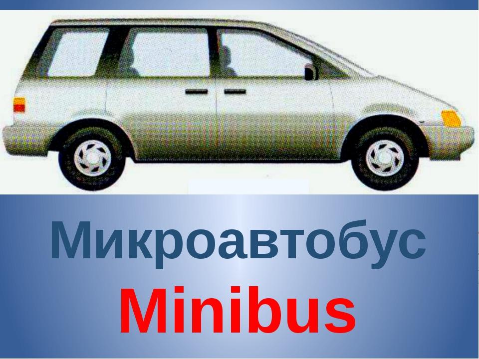Микроавтобус Minibus