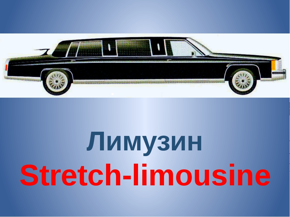 Лимузин Stretch-limousine
