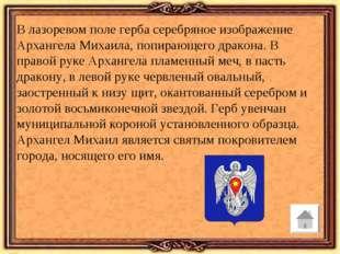 В лазоревом поле герба серебряное изображение Архангела Михаила, попирающего