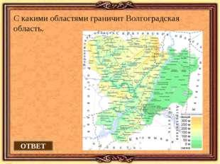 ОТВЕТ С какими областями граничит Волгоградская область.