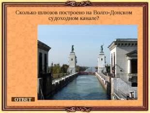 ОТВЕТ Сколько шлюзов построено на Волго-Донском судоходном канале?