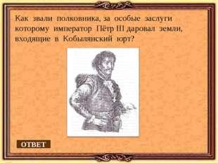 Как звали полковника, за особые заслуги которому император Пётр III даровал з