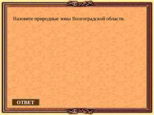 Назовите природные зоны Волгоградской области. ОТВЕТ