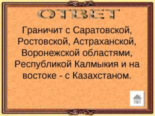 Граничит с Саратовской, Ростовской, Астраханской, Воронежской областями, Респ