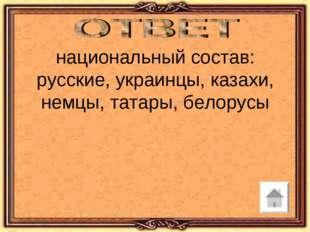 национальный состав: русские, украинцы, казахи, немцы, татары, белорусы