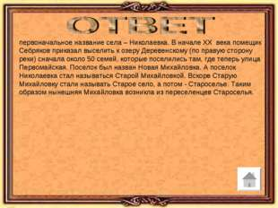 первоначальное название села – Николаевка. В начале XX века помещик Себряков