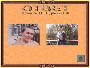 Кононова Н.П., Щербинин В.Ф.