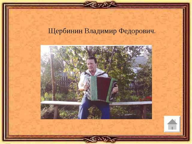 Щербинин Владимир Федорович.