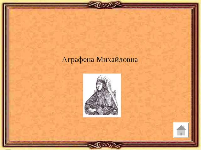 Аграфена Михайловна