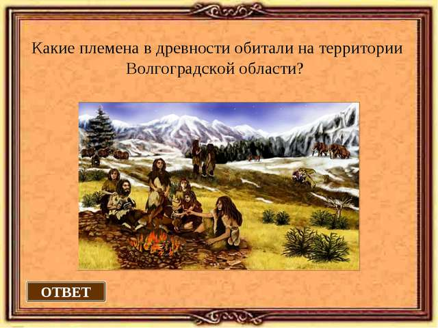 ОТВЕТ Какие племена в древности обитали на территории Волгоградской области?