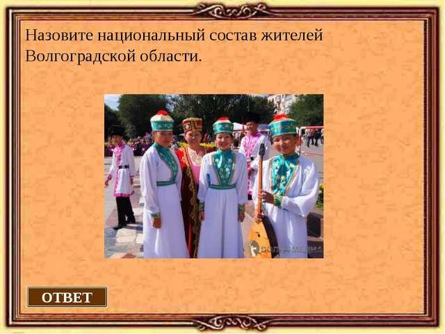 ОТВЕТ Назовите национальный состав жителей Волгоградской области.