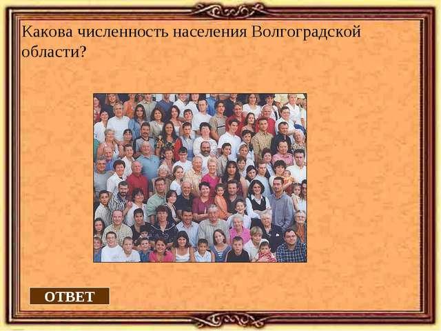 ОТВЕТ Какова численность населения Волгоградской области?