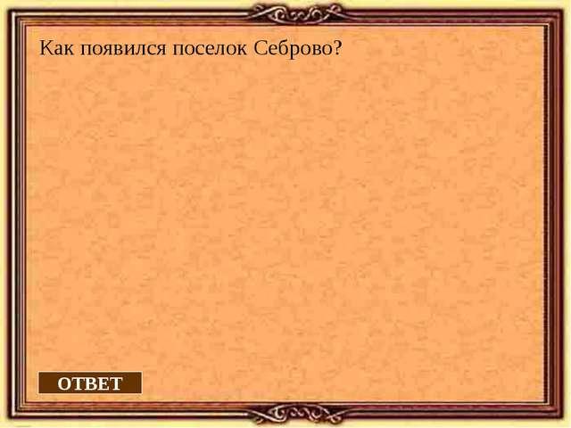 ОТВЕТ Как появился поселок Себрово?