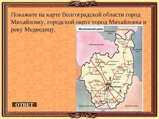 Покажите на карте Волгоградской области город Михайловку, городской округ гор...