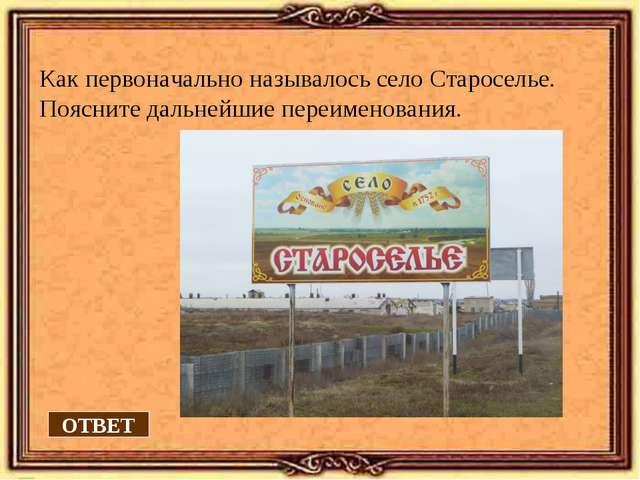 Как первоначально называлось село Староселье. Поясните дальнейшие переименова...